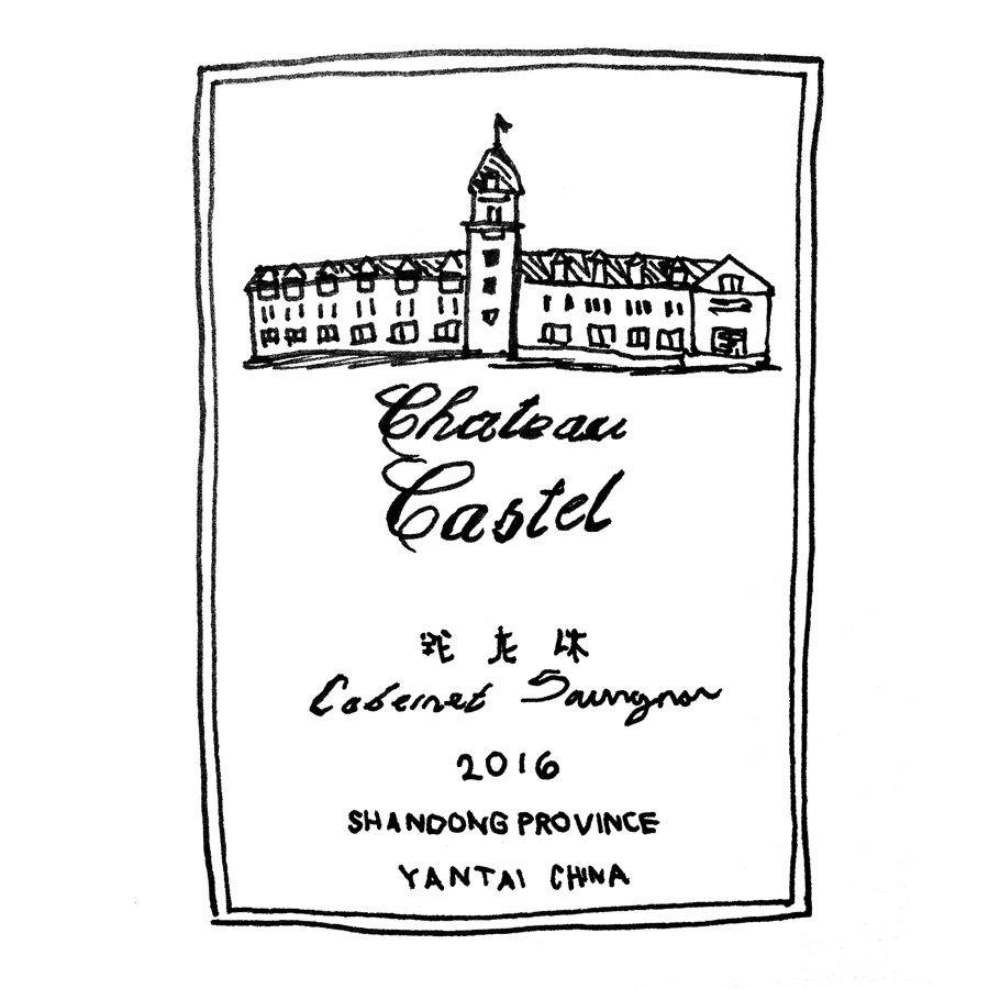 cabernet-sauvignon-china wine label illustration